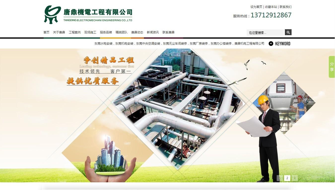 唐鼎机电工程