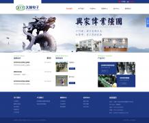 久制电子品牌官网建设