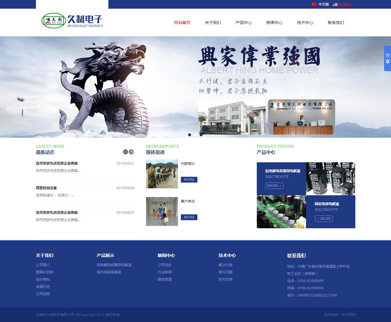 九制电子网站建设