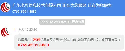 东莞公司网站建设