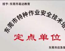 【签约】东莞市易达安全生产技术有限公司-营销网站建设
