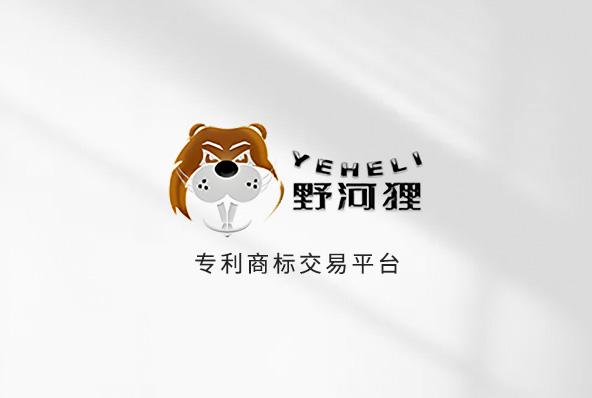 野河狸-专利商标交易平台
