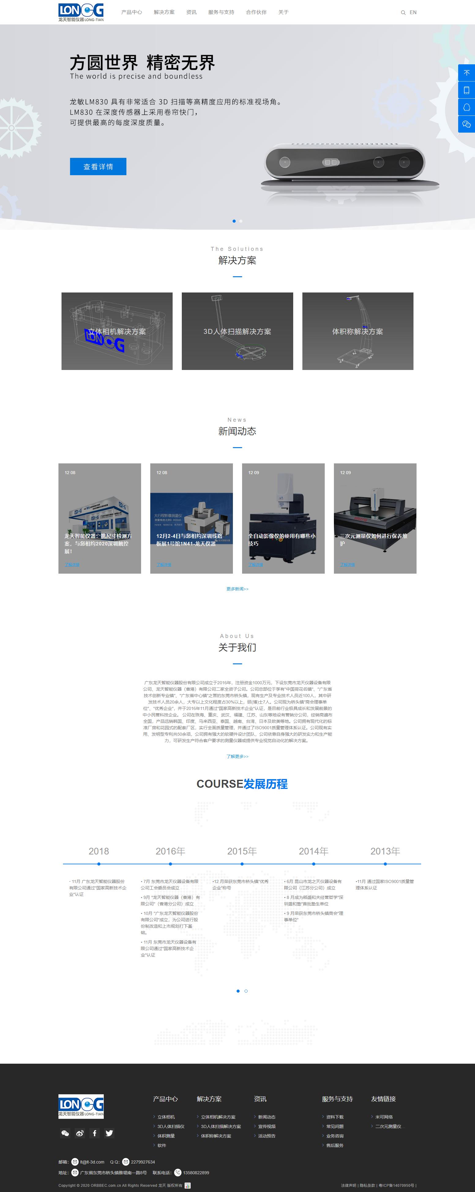 龙天智能网站建设