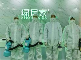绿居家环保品牌管网建设