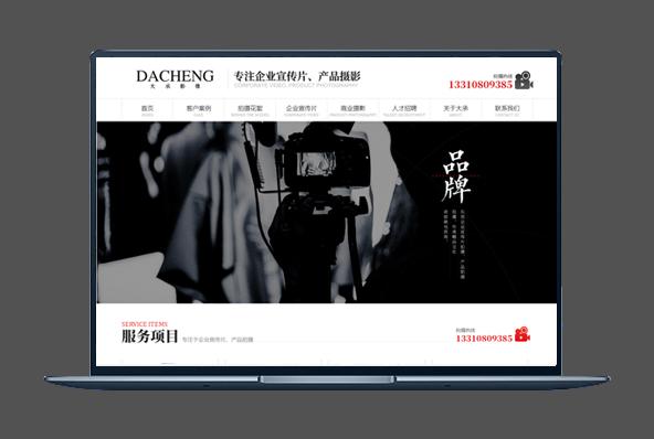 【大承文化】营销型网站建设