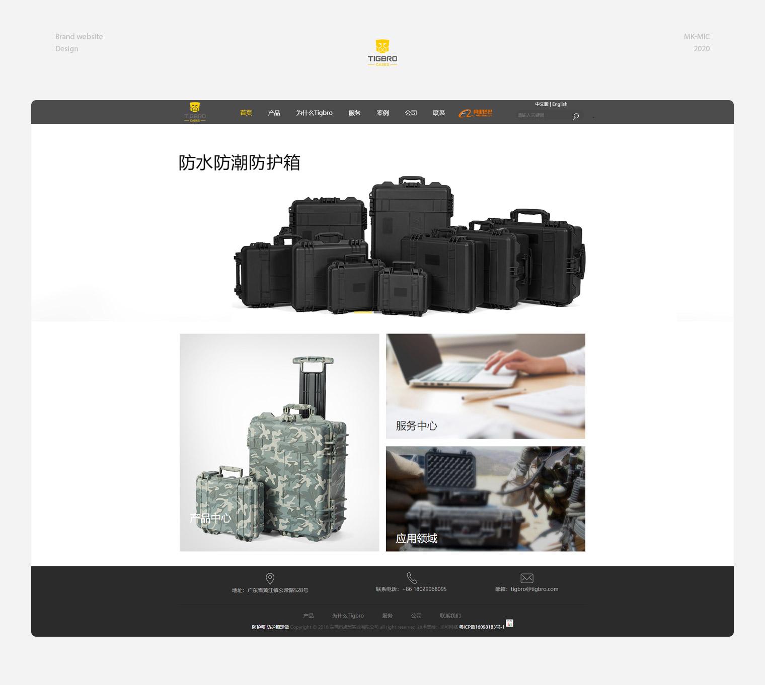 【虎兄实业】营销型网站建设