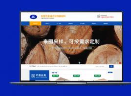 【金城木业】营销型网站建设
