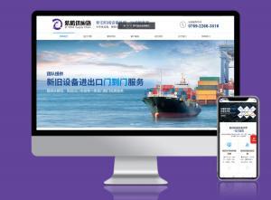 【紫腾供应链】展示型网站建设
